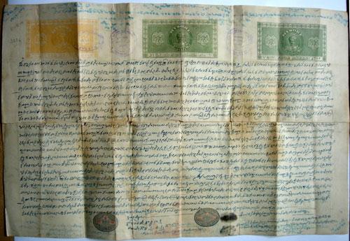 Old Indian Letter
